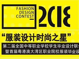 广州纺校成功承办全国中职服裝毕业设计展