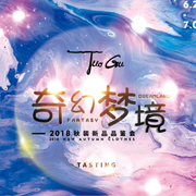 TUO GU&奇幻梦境||2018秋季新品品鉴会,倒计时5天!