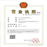 深圳市艾薇琦服饰有限公司企业档案