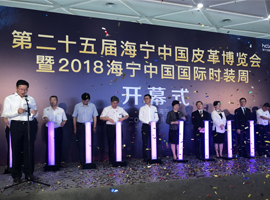 第二十五届海宁中国皮革博览会隆重举行 打造时尚潮城