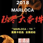 """2018MARLOCA秋冬大事件""""MARLOCA-YX""""蔓露卡优选全面启动!"""