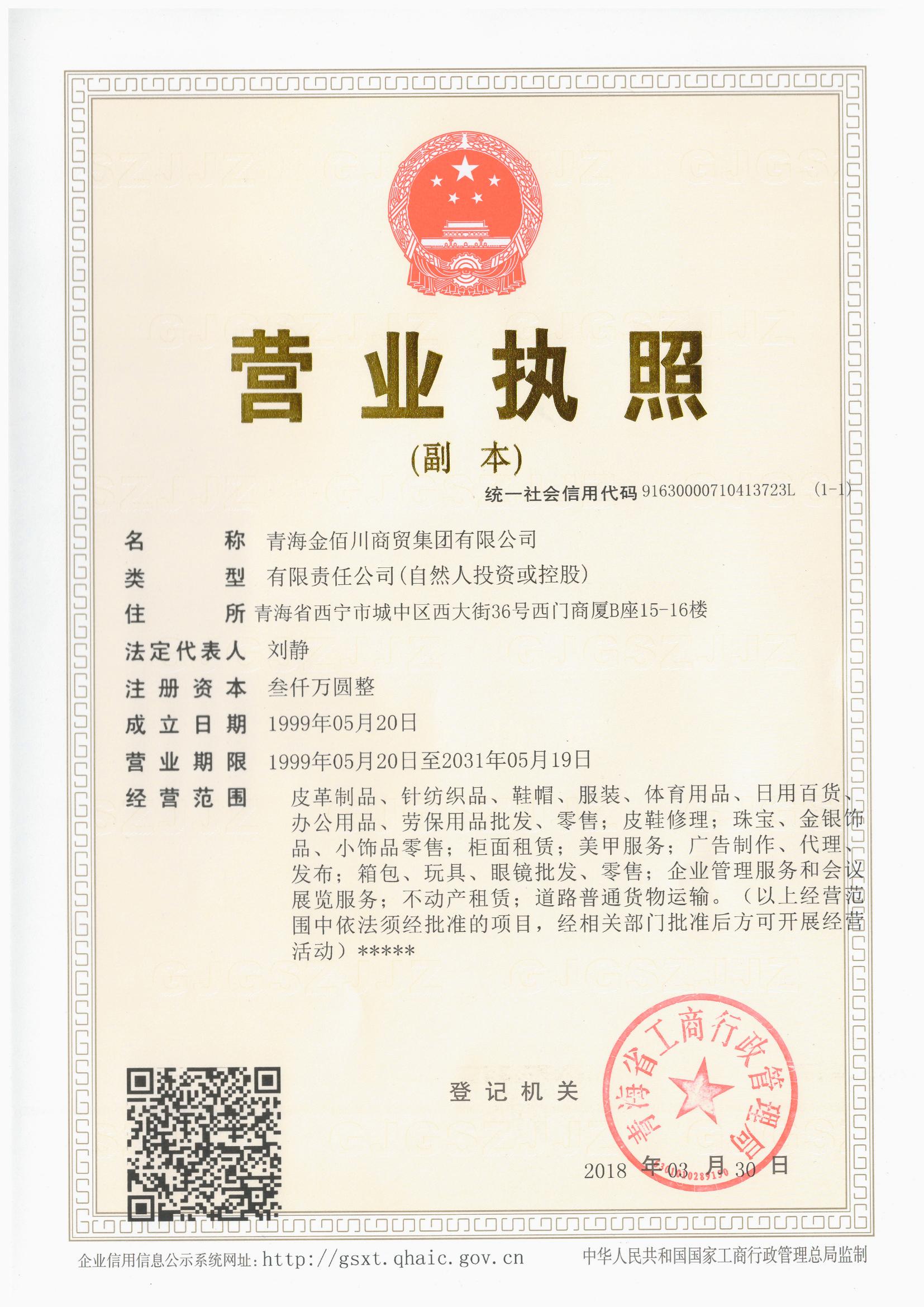 金佰川商贸集团有限公司企业档案