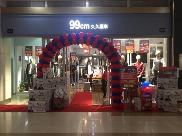 99cm男装品牌实体店