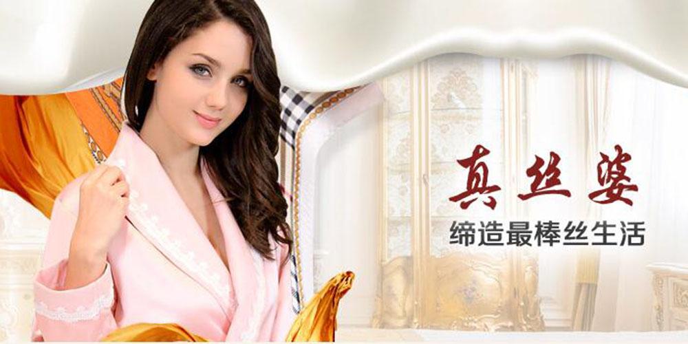 真丝婆(北京)科技有限公司