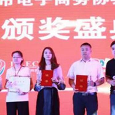 """浙江中服网络科技有限公司荣获""""2017年度优秀企业名单"""""""
