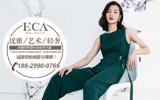 优雅轻奢艺术ECA女装诚邀您的加盟!