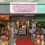 热烈祝贺!女人心内衣~永州市冷水滩店隆重开业!
