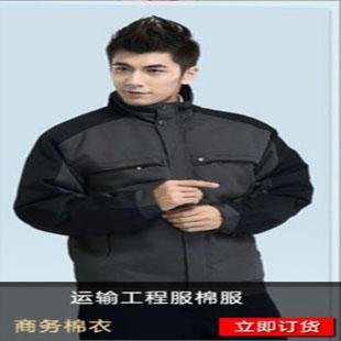 时尚男式棉衣购买方法男装供应