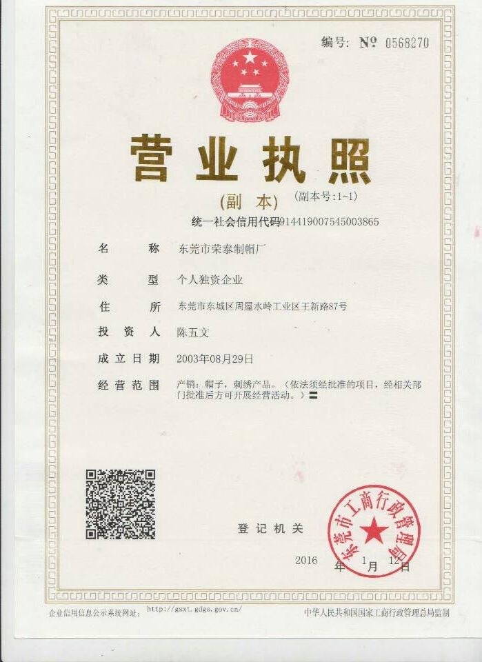 东莞市荣泰制帽厂企业档案