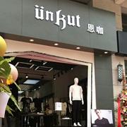 祝贺UNKU恩咖云南景洪勐海新店盛大开业!
