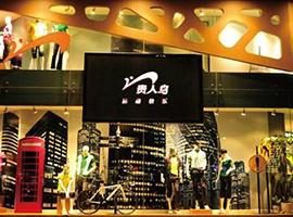 另眼看服装丨贵人鸟连续跌停、杉杉品牌香港上市、Prada元老出走