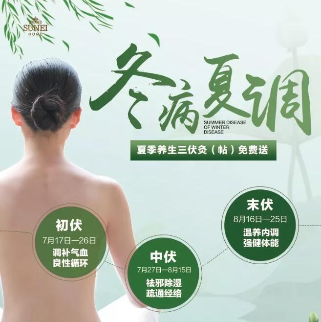 苏内之家:艾健康 灸美丽 | 关爱华人女性健康,公益行第四季!