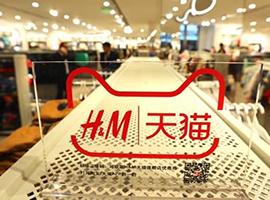 """转型卓有成效 H&M上天猫2 个多月吸引上千万""""客流"""""""