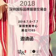 读衣拾年2018深圳国际品牌服装服饰交易会参展邀请函!