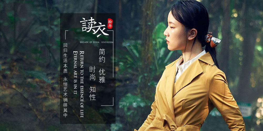 深圳市读衣文化创意有限公司