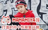 玛玛米雅打造时尚个性潮童品牌