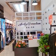 热烈祝贺爱迪丹顿男装江西、江苏店盛大开业!