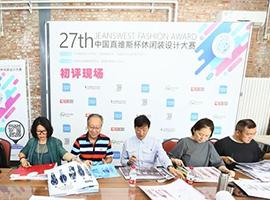 第27届中国真维斯杯休闲装设计大赛初评结果揭晓 80组作品入围