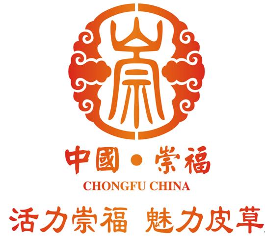 中国皮草名城—崇福