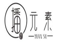 广州播元素管理咨询有限公司