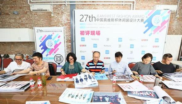 第27届中国真维斯杯休闲装设计大赛