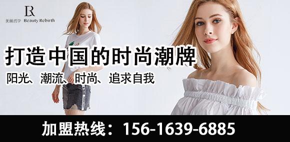 美丽哲学 打造中国的时尚女装