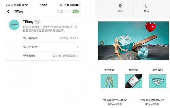 Tiffany 微信平台(图片来源:第一财经周刊)