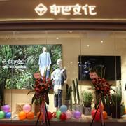 特色民族风印巴文化品牌女装成都海滨城店开业当天销售额轻松过万!