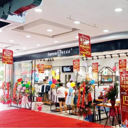 热烈祝贺快乐丘比广西东兴新润发店盛大开业!