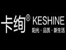 卡绚Keshine