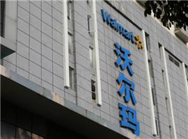 优化商业布局!沃尔玛将关闭哈尔滨的4家大卖场