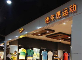 德尔惠兴衰之路——晋江品牌的缩影