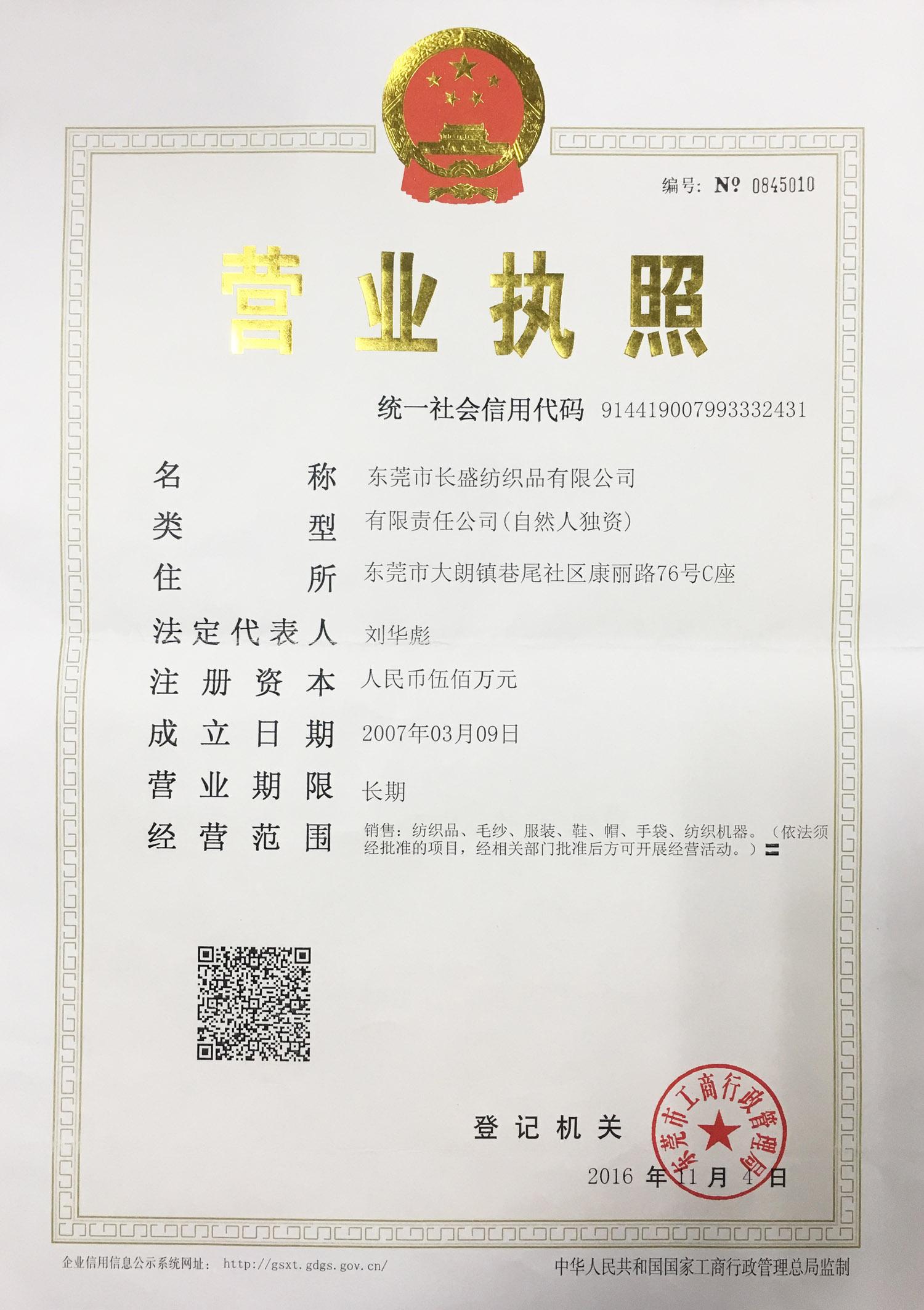 东莞市长盛纺织品有限公司企业档案
