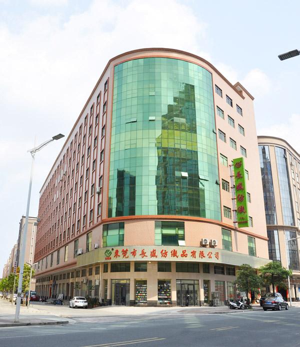 东莞市长盛纺织品有限公司