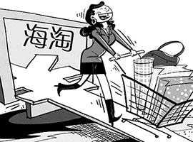 """小众品牌""""海淘""""市场潜力大 全球购的买手纷纷瞄准"""