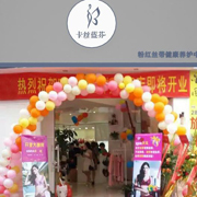 恭贺卡丝蓝芬内衣上海市浦东新区店今天盛大开业!