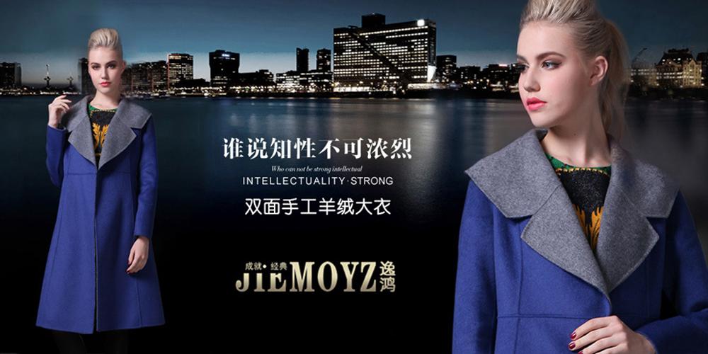 上海逸鸿服饰有限公司
