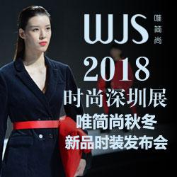 2018时尚深圳展| WJS唯简尚18秋冬时装发布会惊艳全场!