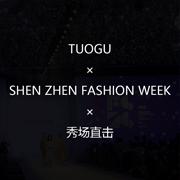 精彩回顾|TUO GU 2018AW深圳时装展
