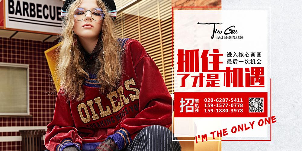 广州市虚无服饰设计有限公司