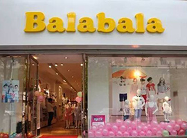 完善童装市场布局 森马设立西安巴拉巴拉子公司
