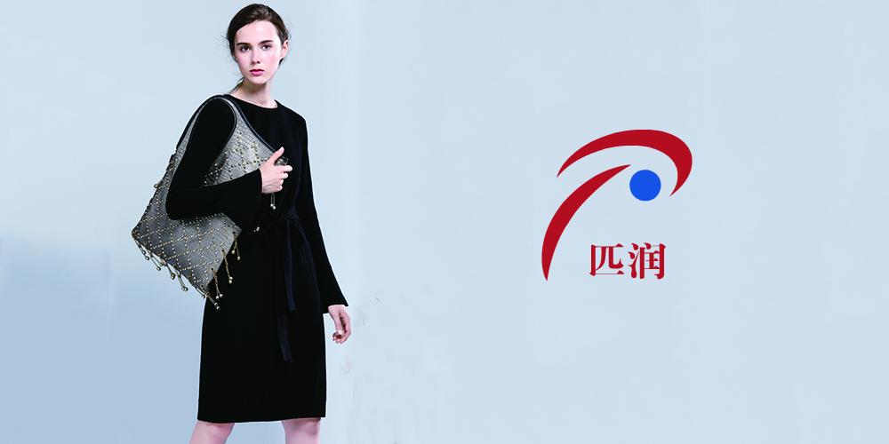 河北匹润服饰有限公司