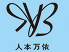 上海人本万依服饰有限公司