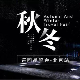 INLIFE︱2018秋冬品鉴/美学营销落地课程-北京站圆满落幕!