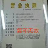 湖南美蓝娇丽服饰贸易有限公司企业档案