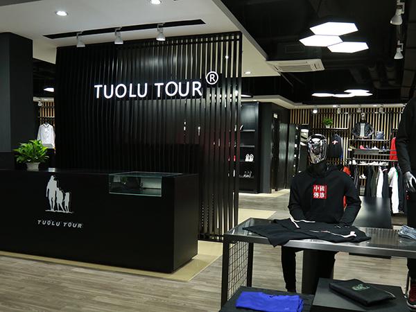 TUOLU TOUR店铺展示
