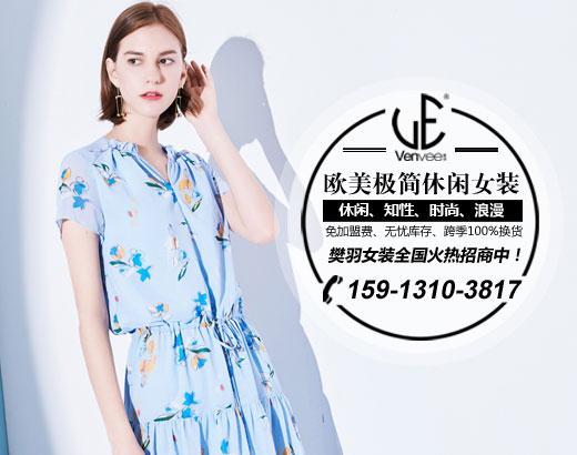 广州凡语服装有限公司