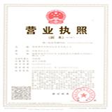 福建睿雷科斯国际贸易有限公司企业档案