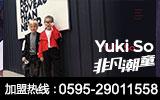 YukiSo非凡潮童潮牌个性童装诚邀加盟!