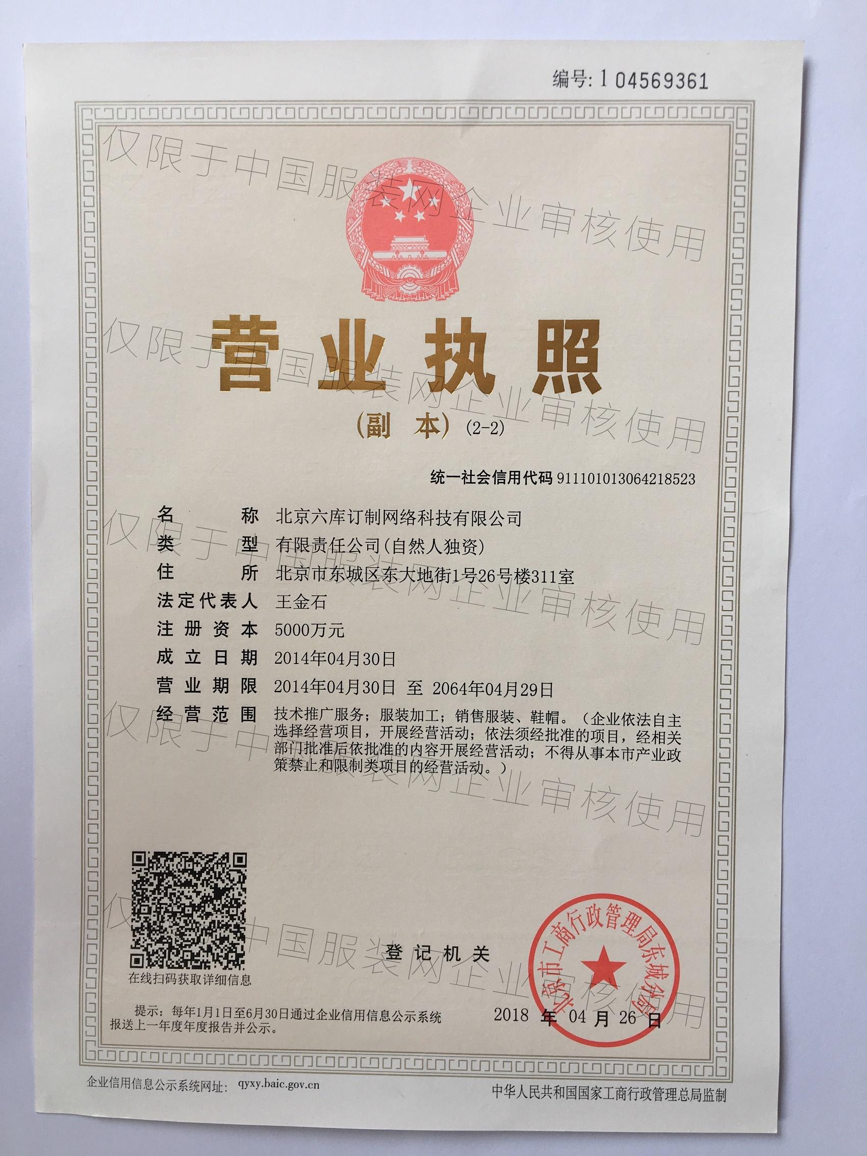 北京六库订制网络科技有限公司企业档案